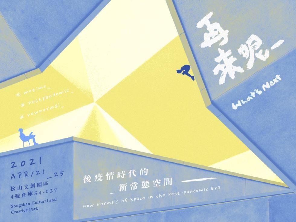 再來呢—後疫情時代的新常態空間(2021臺灣文博會)「另開新視窗」