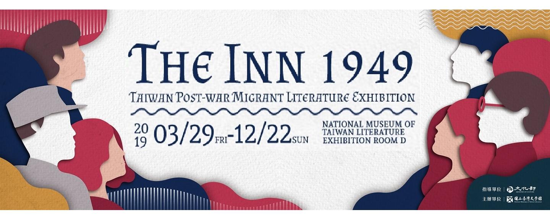 逆旅‧1949--戦後台湾移民文学展[另開新視窗]