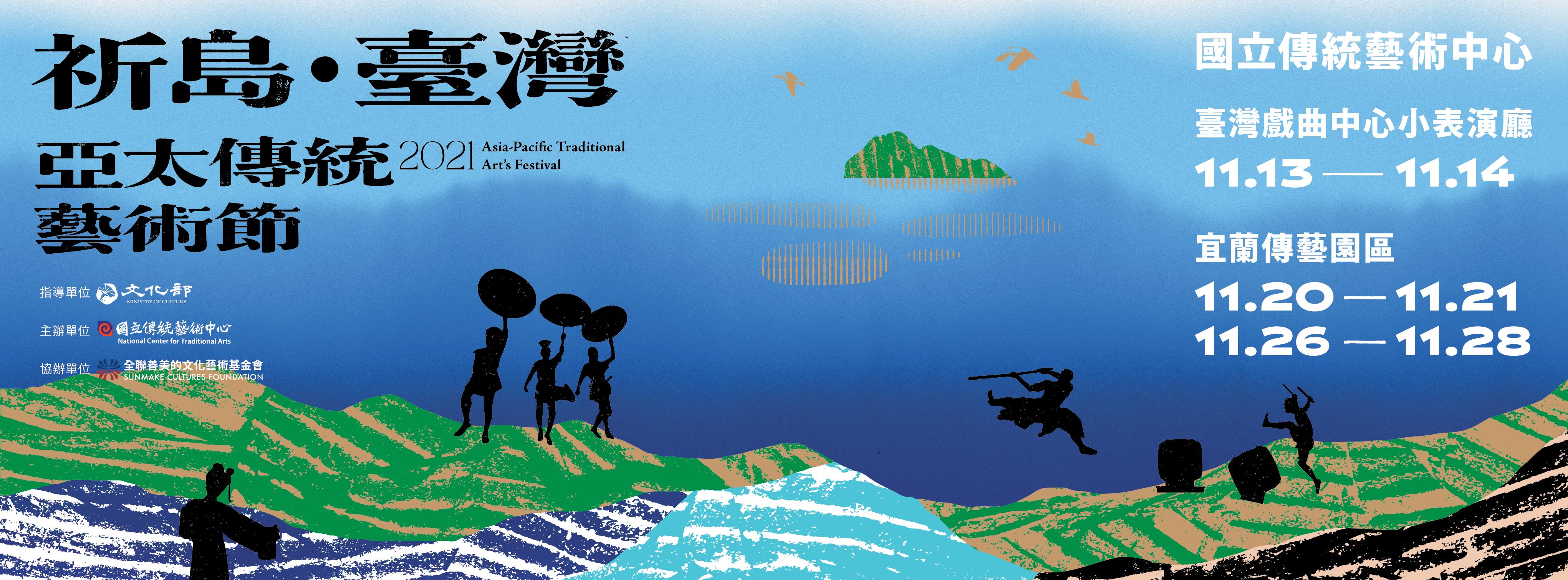 2021亞太傳統藝術節「另開新視窗」