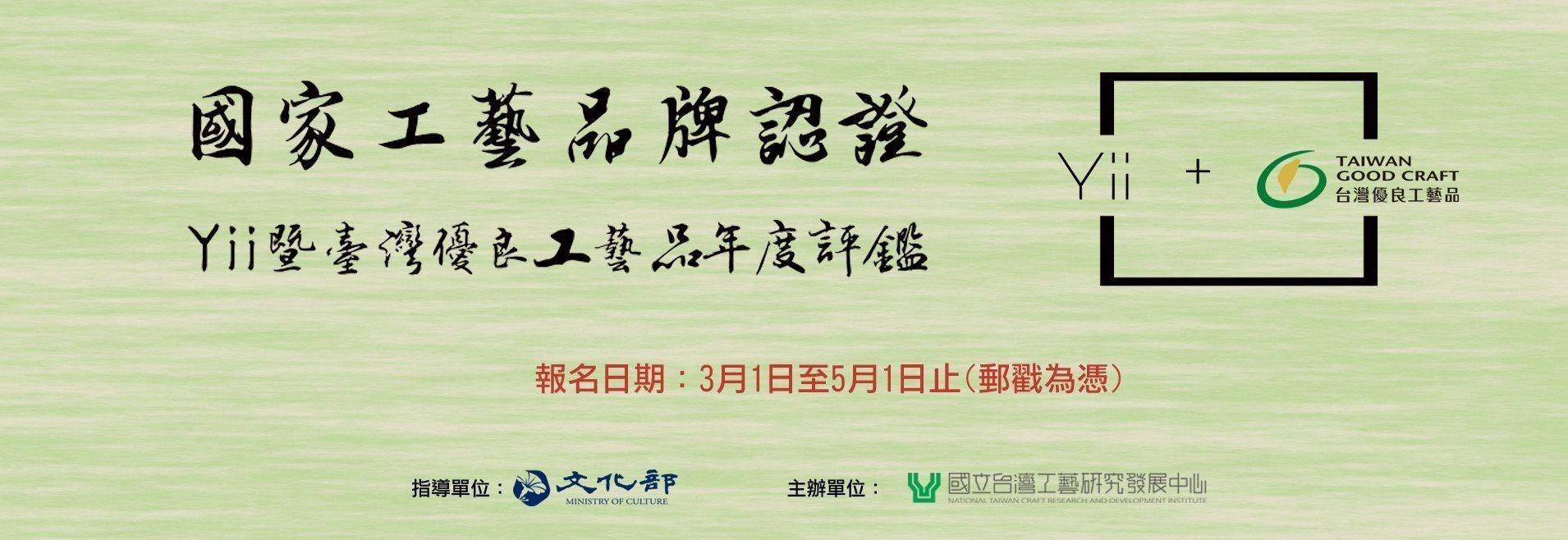 國家工藝品牌認證-Yii暨臺灣優良工藝品年度評鑑徵選[另開新視窗]