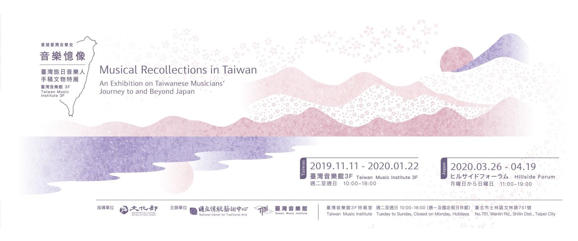 「音楽憶像―台湾旅日音楽人手稿文物特展」[另開新視窗]