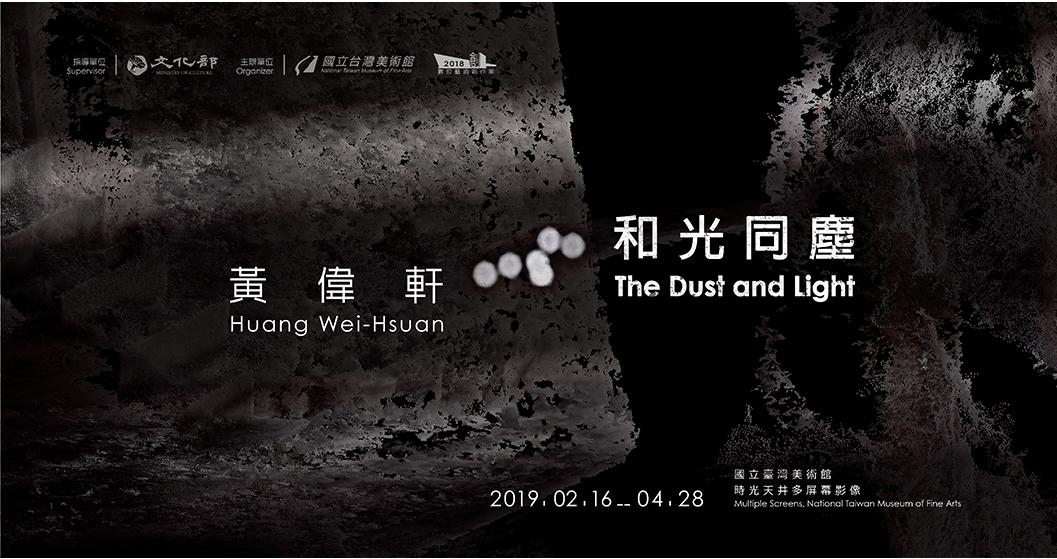 2018數位藝術創作案「黃偉軒:和光同塵」[另開新視窗]