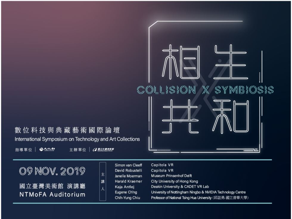 相生共和-數位科技與典藏藝術國際論壇[另開新視窗]