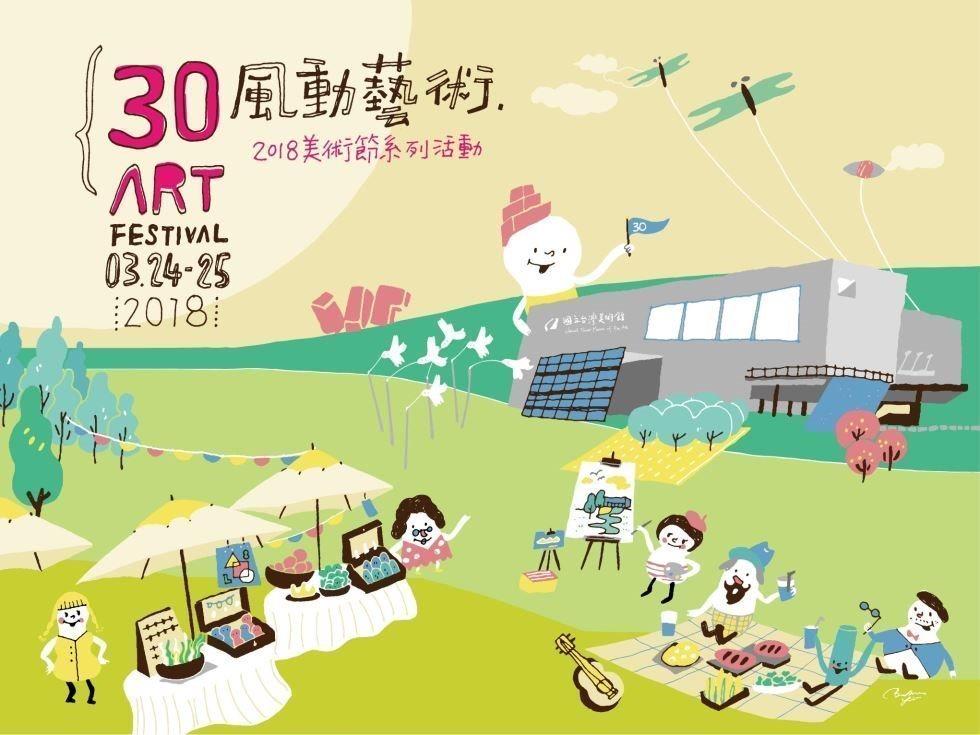 「30風動藝術─2018年美術節系列活動」[另開新視窗]