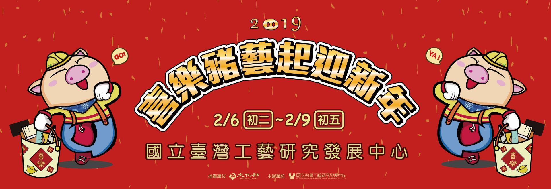 2019工藝中心新春藝遊趣-喜樂豬藝起迎新年 [另開新視窗]