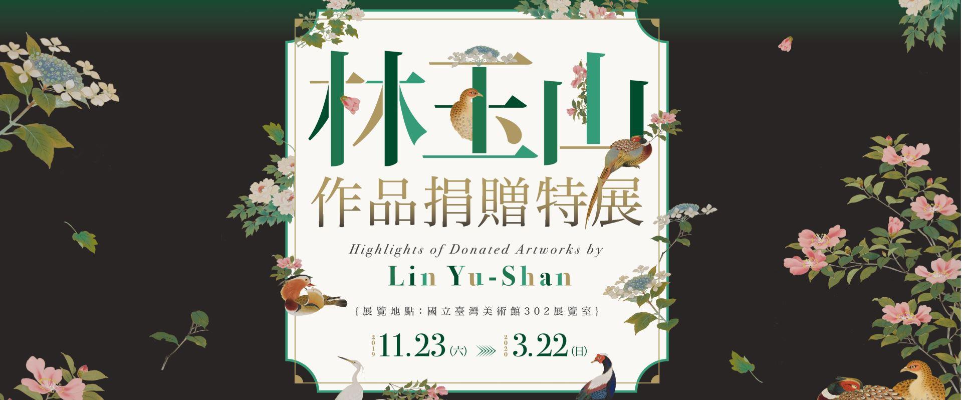 Exposition spéciale des œuvres données de Lin Yu-shan[另開新視窗]