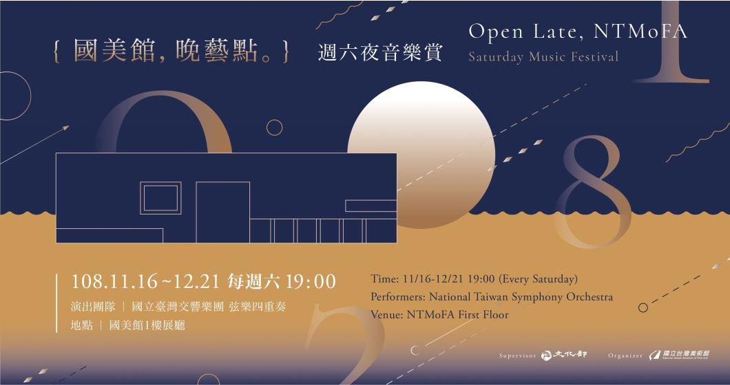「國美館,晚藝點」週六夜音樂賞opennewwindow