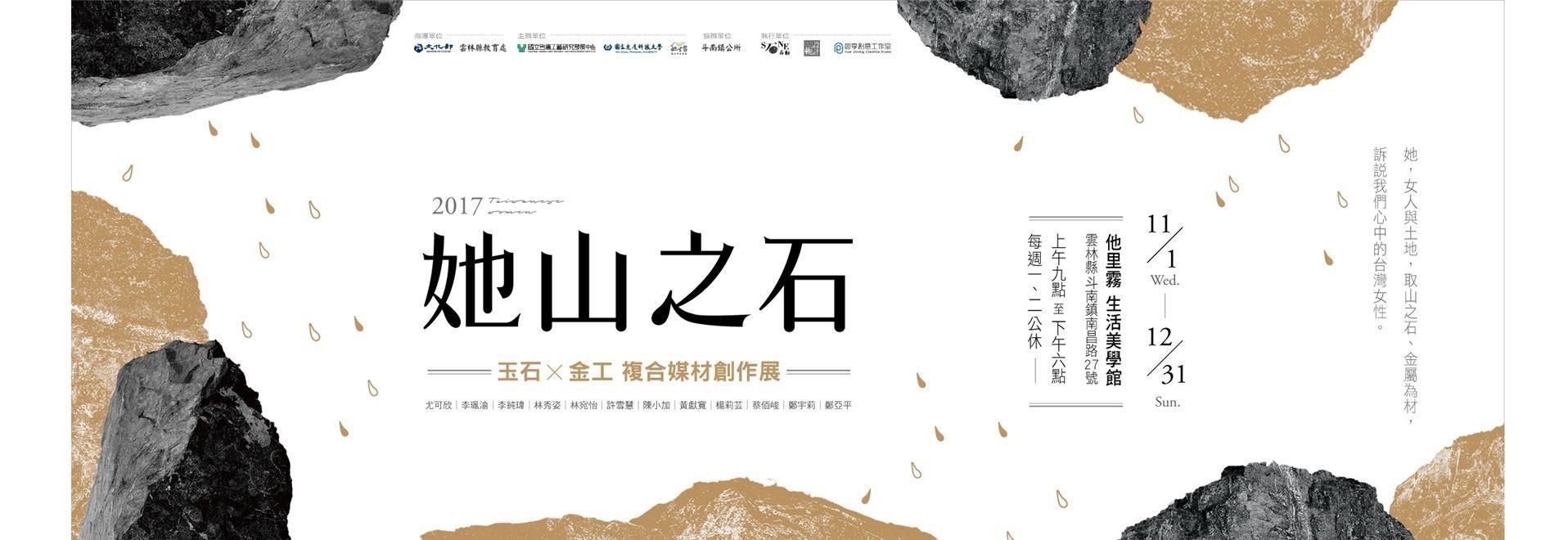 【她。山之石】-玉石x金工複合媒材創作展[另開新視窗]