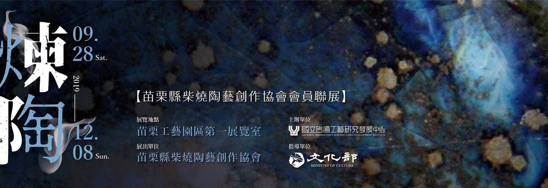 煉陶-苗栗縣柴燒陶藝創作協會會員聯展opennewwindow