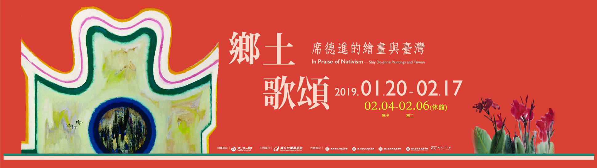 「鄉土歌頌──席德進的繪畫與臺灣」展覽