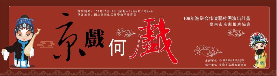 《京戲何戲》108年進駐合作演藝社團演出計畫