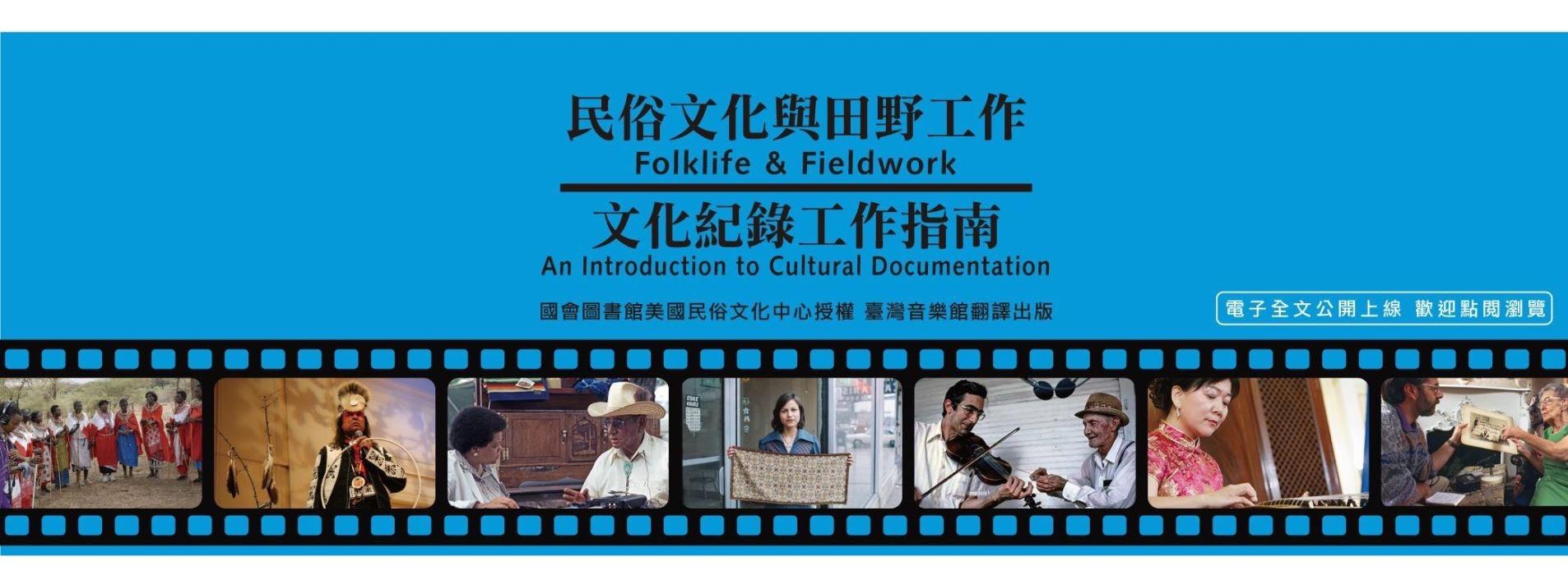 「民族文化とフィールドワーク:文化記録の手引き」の全文をダウンロードしてダウンロードできます「新しいウィンドウを開く」