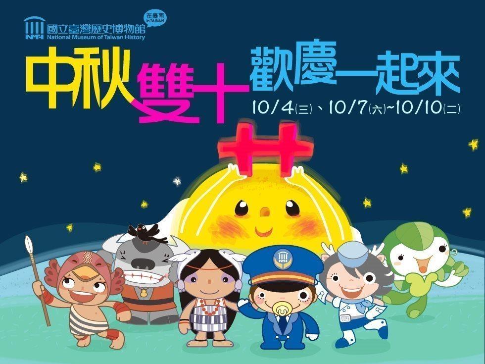 【兒童廳活動】「中秋、雙十歡慶一起來」親子系列活動
