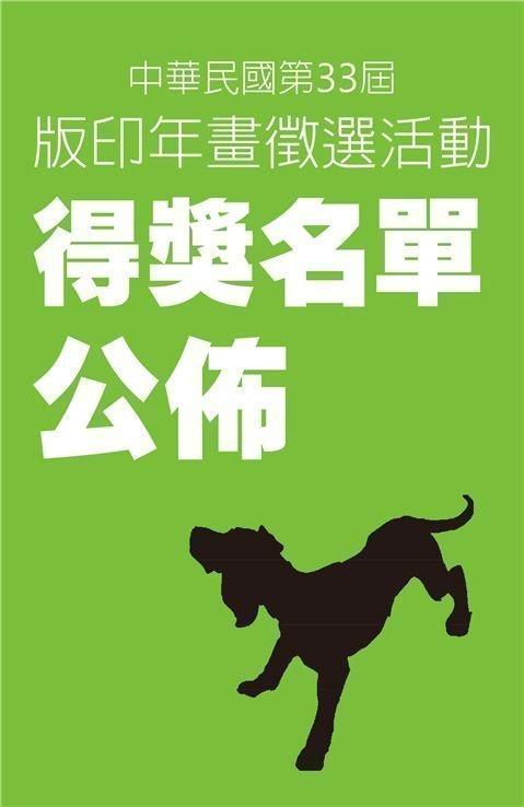 中華民國第33屆版印年畫徵選活動─得獎名單公佈[另開新視窗]