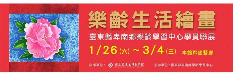 樂齡生活繪畫-臺東縣卑南鄉樂齡學習中心會員聯展