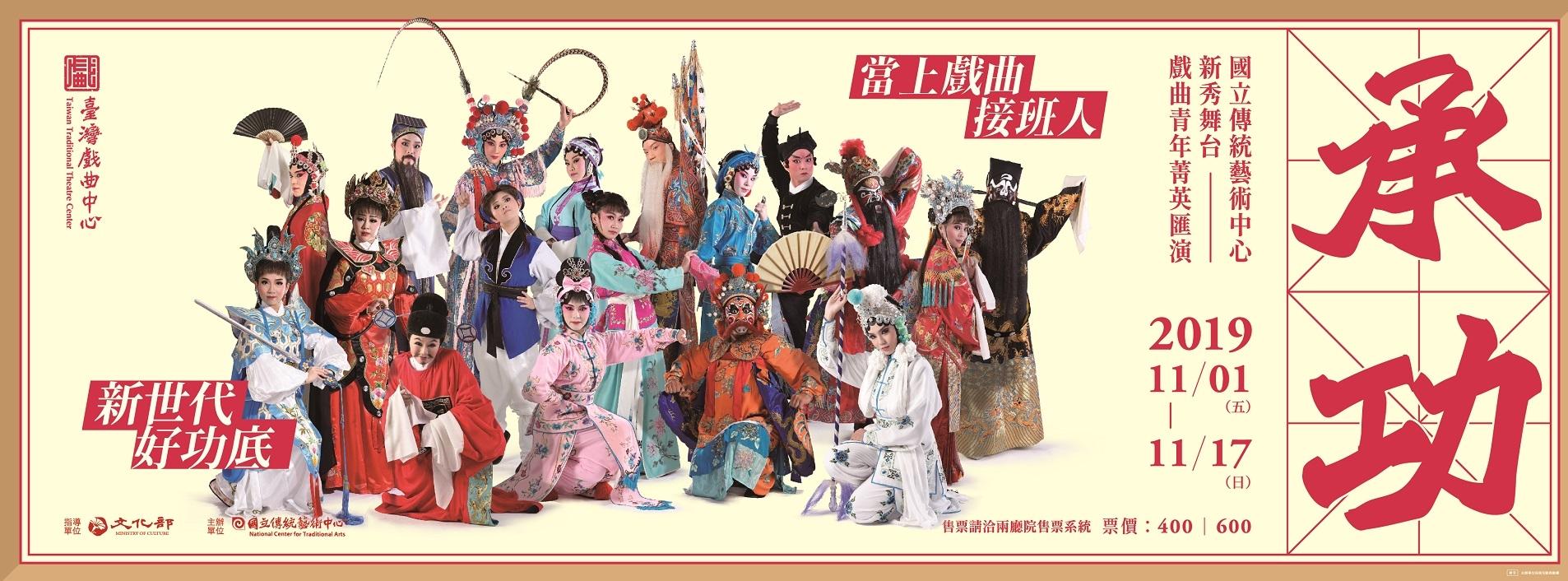 2019承功─新秀舞台[另開新視窗]