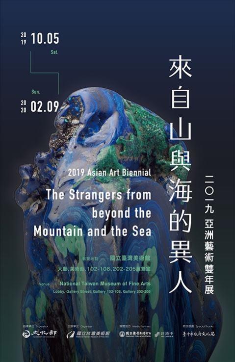 2019亞洲藝術雙年展-來自山與海的異人opennewwindow