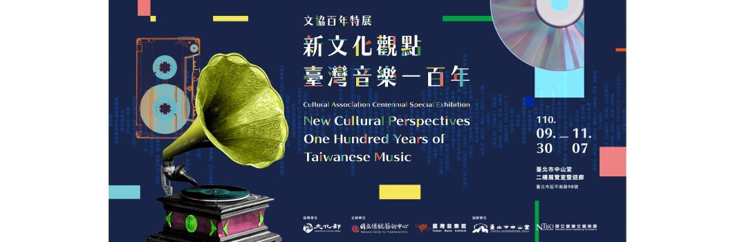 《新文化觀點 臺灣音樂一百年》文協百年特展「另開新視窗」