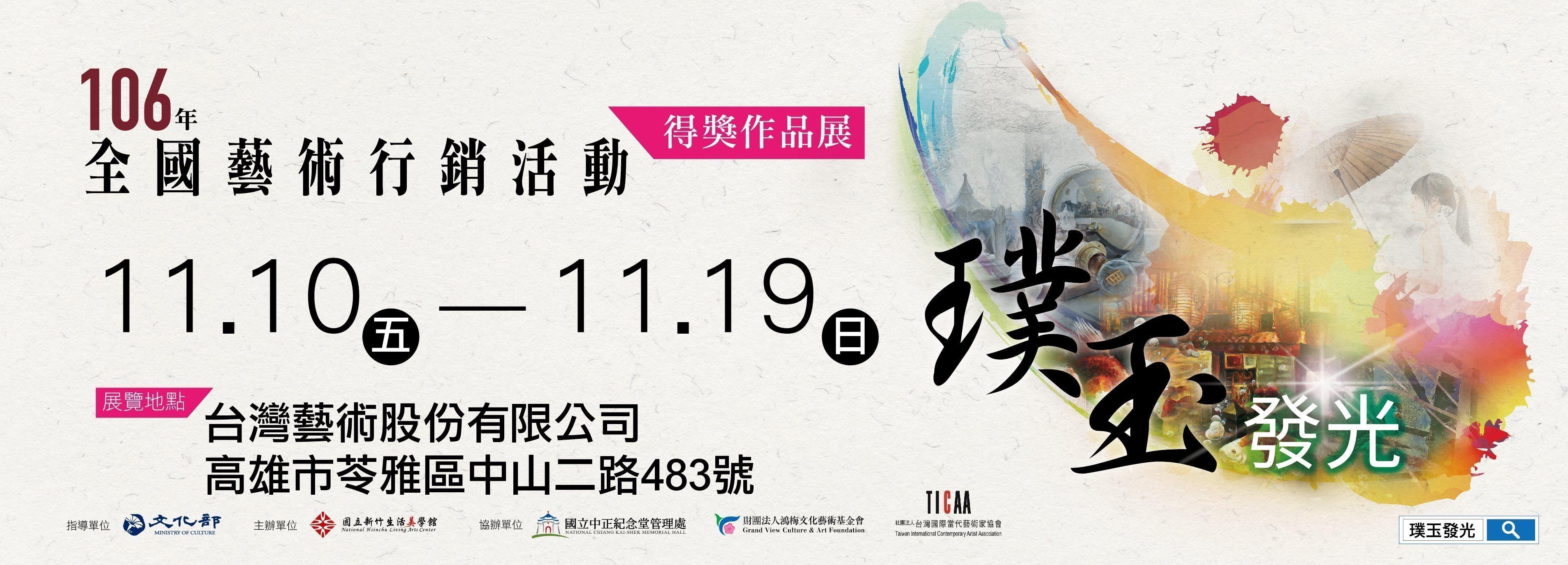 106年「璞玉發光-全國藝術行銷活動」得獎作品巡迴展(售)