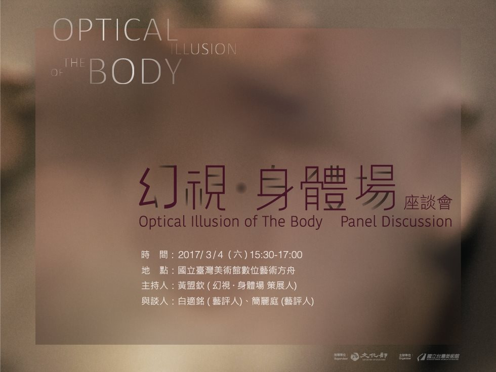 「幻視‧身體場」座談會