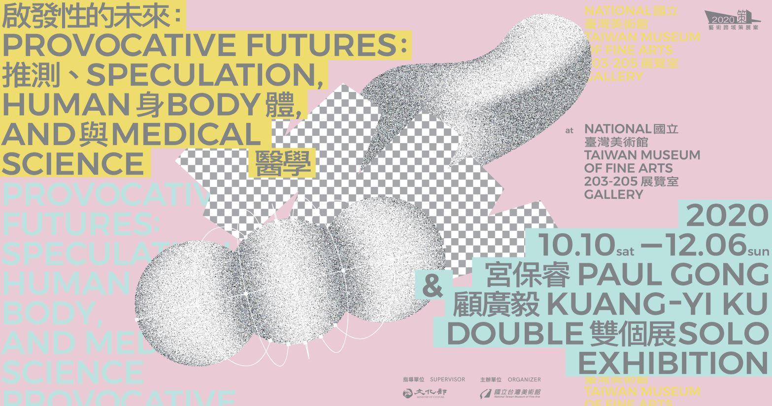 啟發性的未來:推測、身體與醫學 - 宮保睿、顧廣毅雙個展opennewwindow
