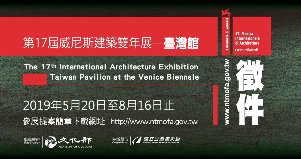 「第17屆威尼斯建築雙年展─臺灣館」參展提案徵選簡章[另開新視窗]