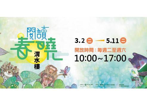 閱讀春曉:文化資產局出版品特展「另開新視窗」