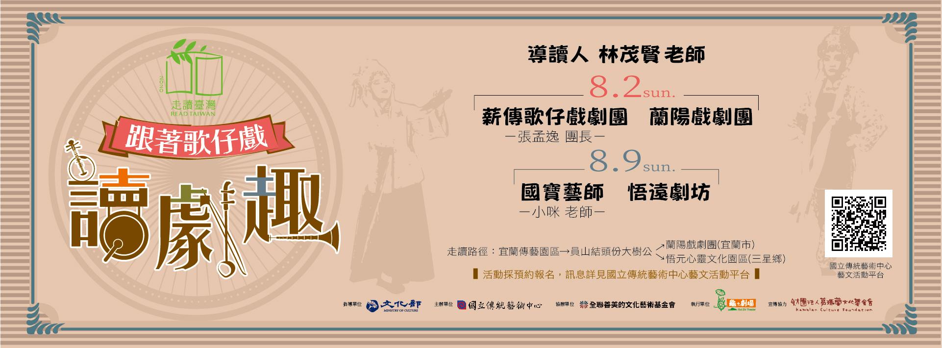 109年世界閱讀日系列活動「走讀臺灣-跟著歌仔戲讀劇趣」「另開新視窗」