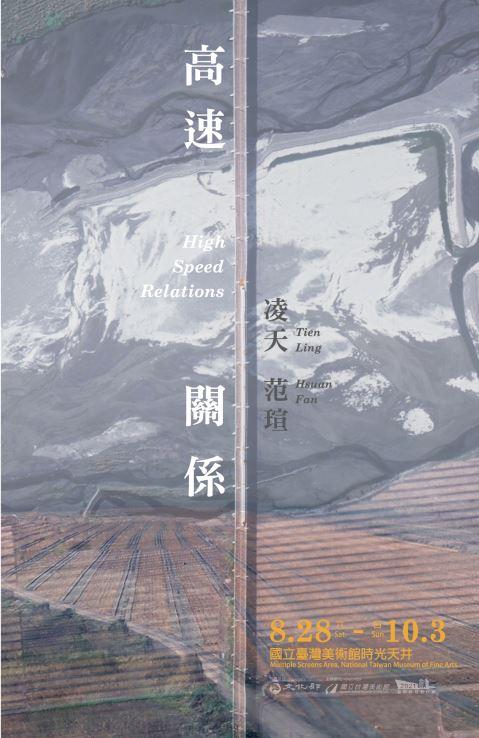 2021藝術跨域創作案「凌天、范瑄: 高速關係」「另開新視窗」