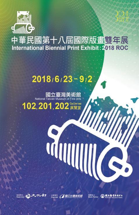 中華民國第十八屆國際版畫雙年展[另開新視窗]