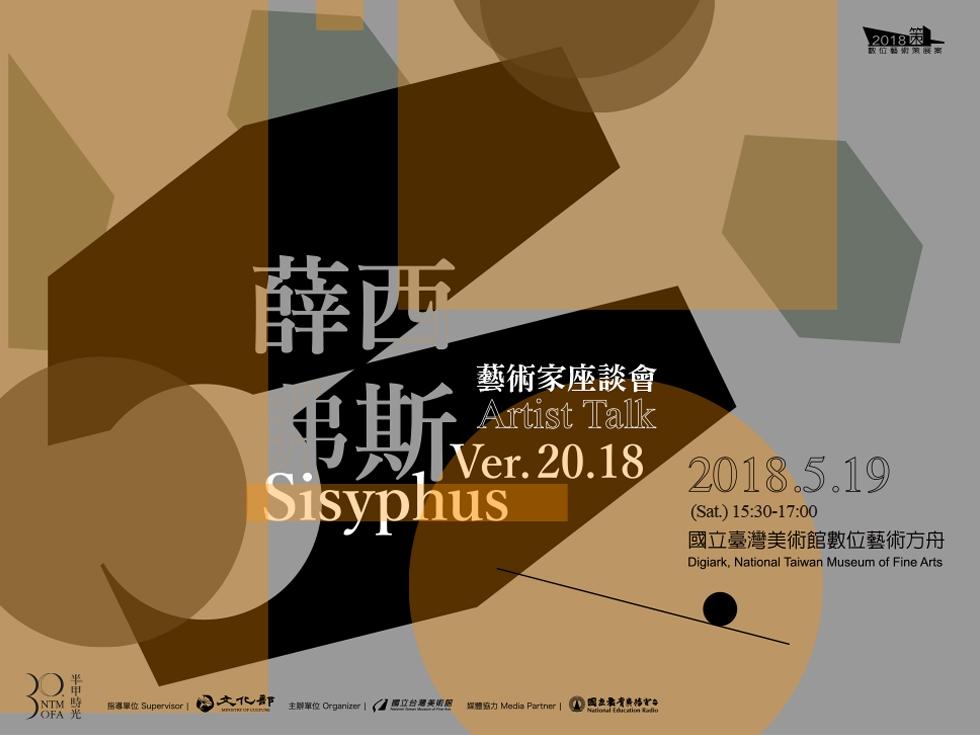 「薛西弗斯20.18」藝術家座談會[另開新視窗]