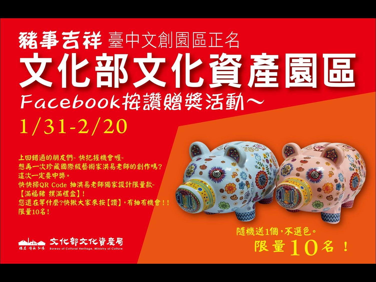 文化部文化資產園區Facebook按讚贈獎活動[另開新視窗]