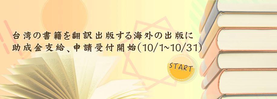 【お知らせ】台湾の書籍を翻訳出版する海外の出版社に助成金支給、申請受付開始(10/1~10/31)[另開新視窗]