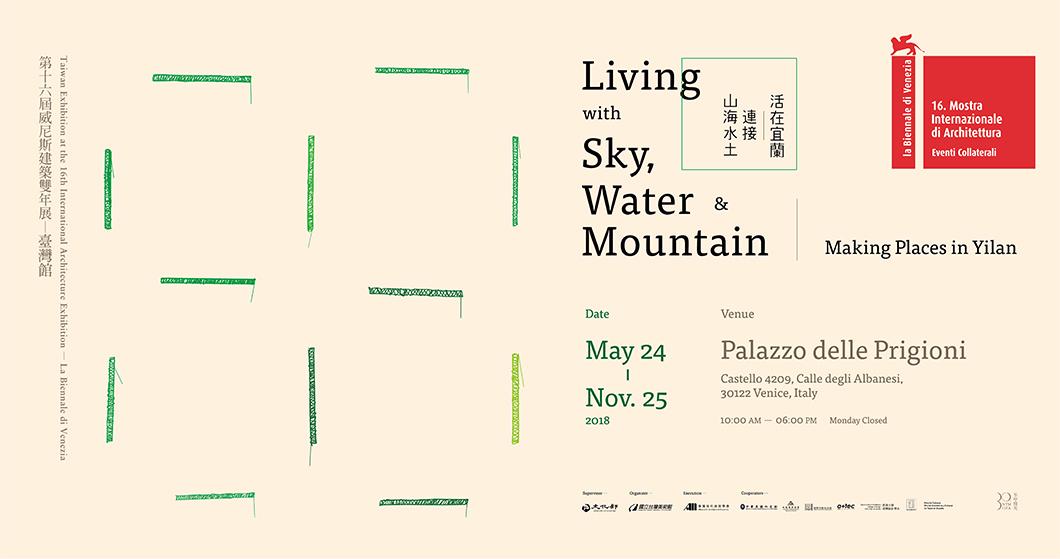 第16屆威尼斯建築雙年展臺灣館《活在宜蘭:連結山海水土》[另開新視窗]