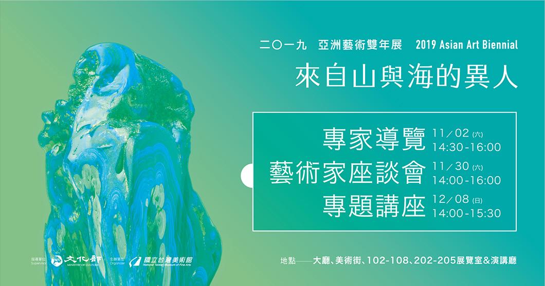 「2019亞洲藝術雙年展–來自山與海的異人」專家導覽及講座活動[另開新視窗]