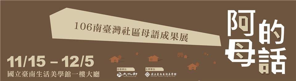 南臺灣社區母語成果展