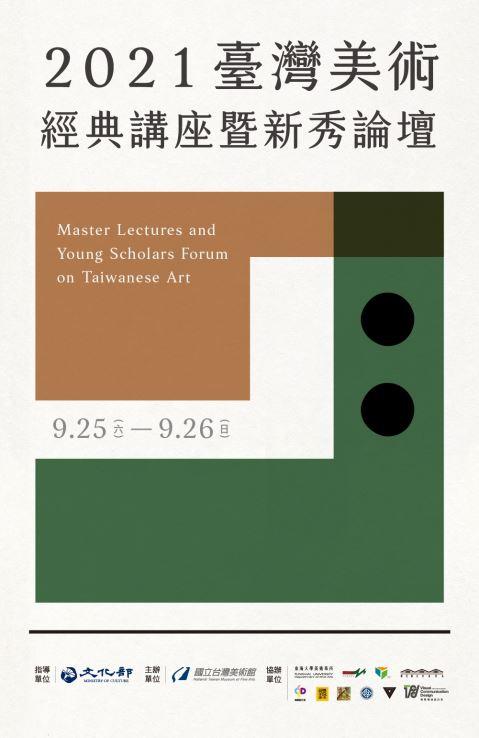 2021臺灣美術經典講座暨新秀論壇「另開新視窗」