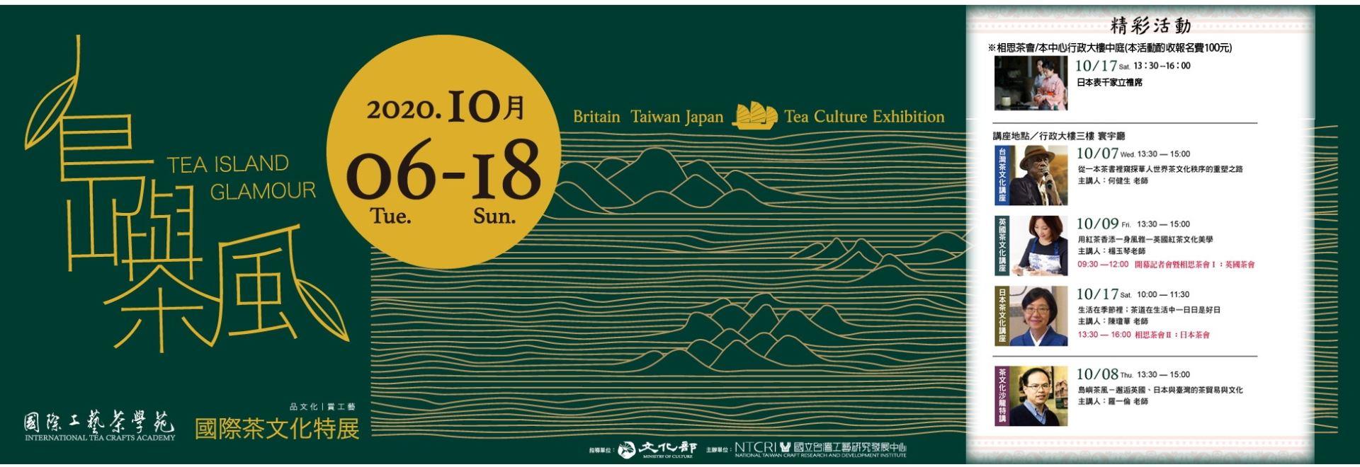 國際茶工藝文化特展—島嶼茶風「另開新視窗」