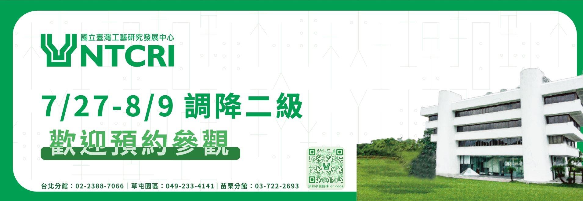 國立臺灣工藝研究發展中心自7月26日起,各場館開放預約民眾優先參觀「另開新視窗」