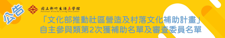 110年「文化部推動社區營造及村落文化補助作業」第二次審查會議(第2期自主參與類審查)獲補助名單及審查委員名單