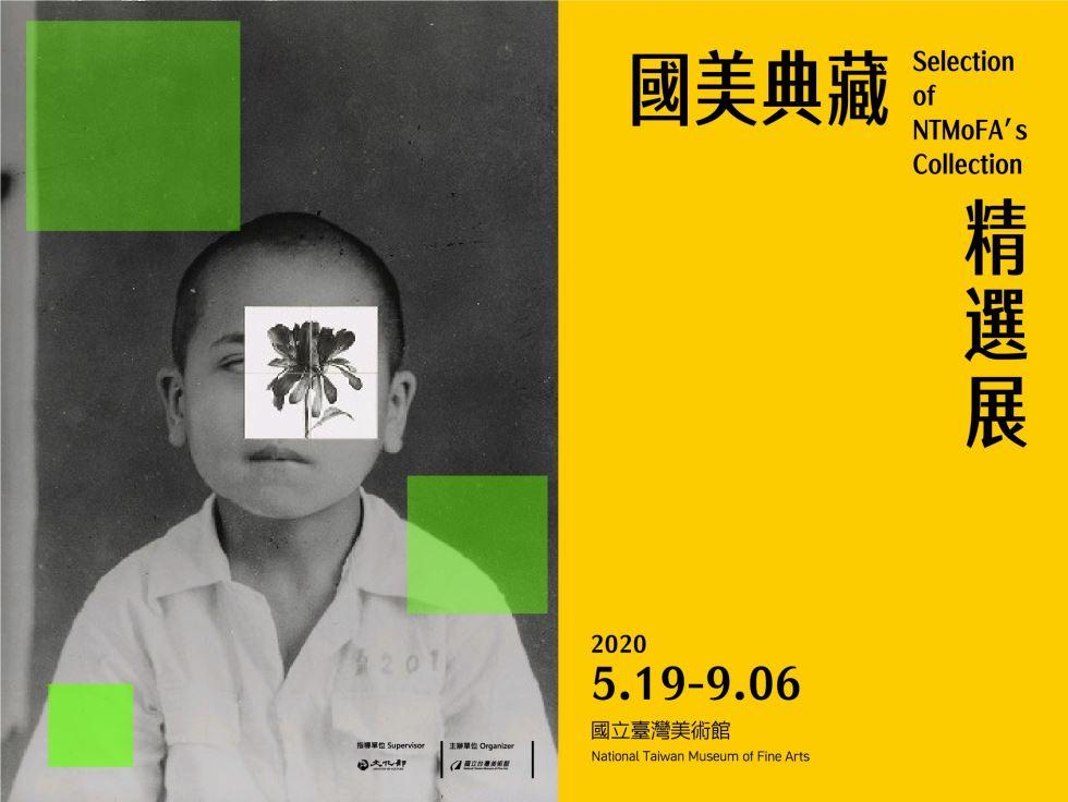 國美典藏精選展opennewwindow
