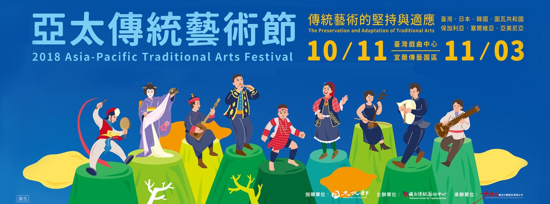 2018亞太傳統藝術節[另開新視窗]