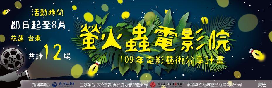109年電影藝術分享計畫螢火蟲電影院