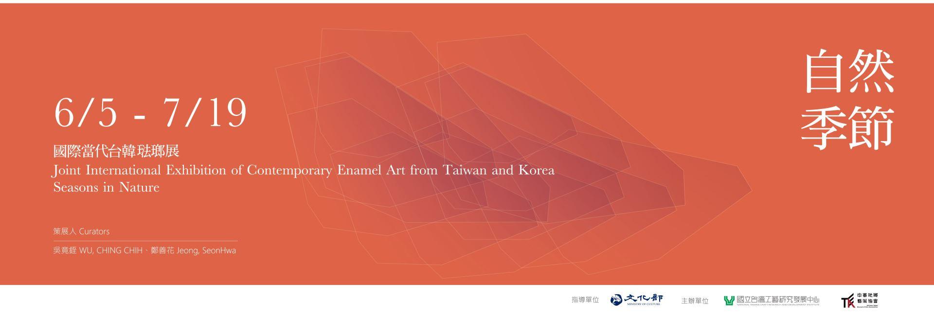 自然季節—國際當代台韓琺瑯展「另開新視窗」