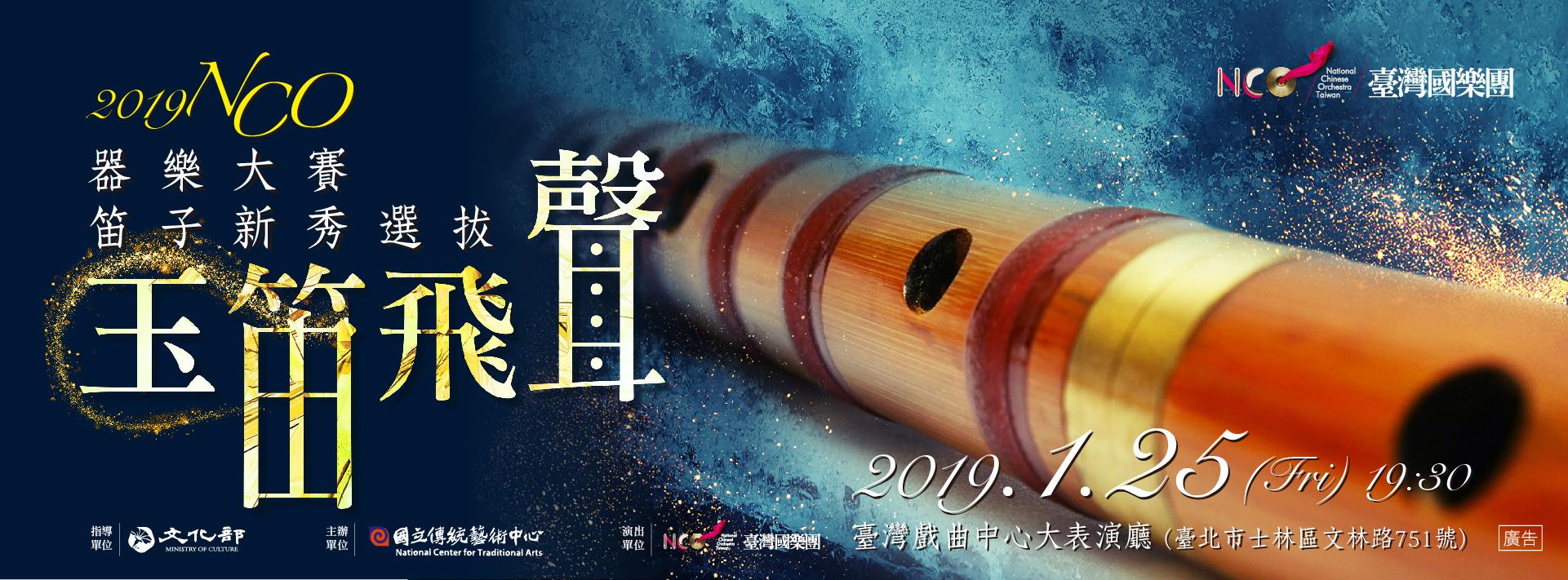 NCO20190125《NCO器樂大賽─2019玉笛飛聲新秀選拔》[另開新視窗]