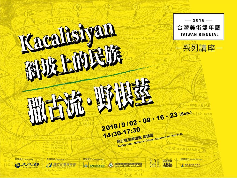 2018台灣美術雙年展系列講座 「Kacalisiyan斜坡上的民族:撒古流.野根莖」[另開新視窗]