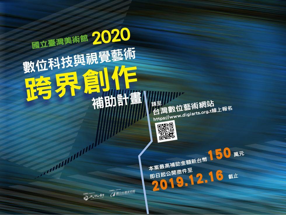 2020年數位科技與視覺藝術跨界創作補助計畫徵件[另開新視窗]