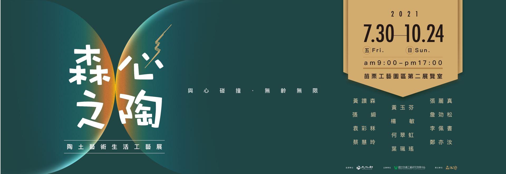 森心之陶-陶土藝術生活工藝展[另開新視窗]