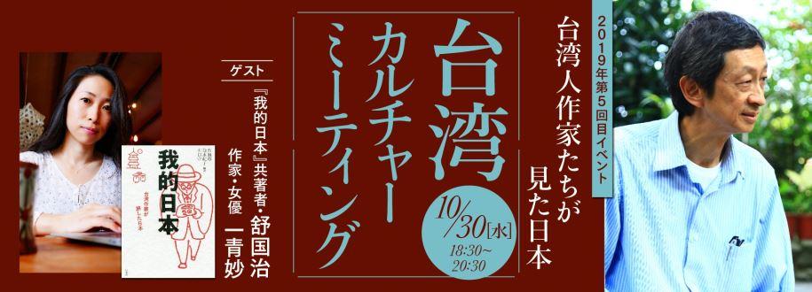 台湾カルチャーミーティング2019年第5回目イベント[另開新視窗]