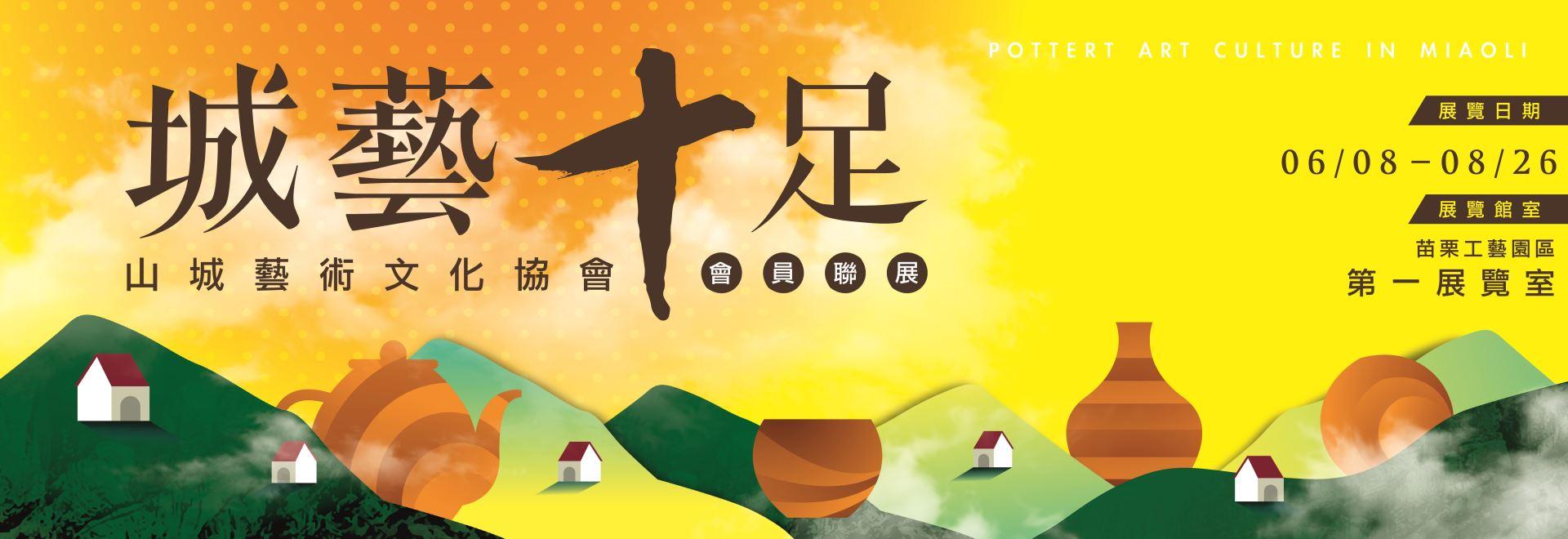 城藝十足-山城藝術文化協會會員聯展[另開新視窗]